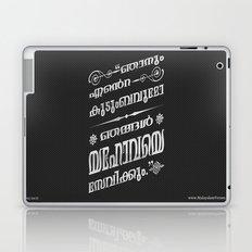 Joshua 24:15 (Calligraphy) Laptop & iPad Skin