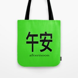 GREEN -AFTERNOON Tote Bag