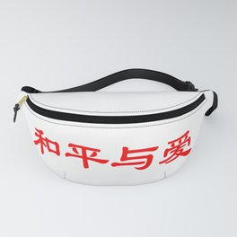 Chinese characters of Peace and Love Fanny Pack