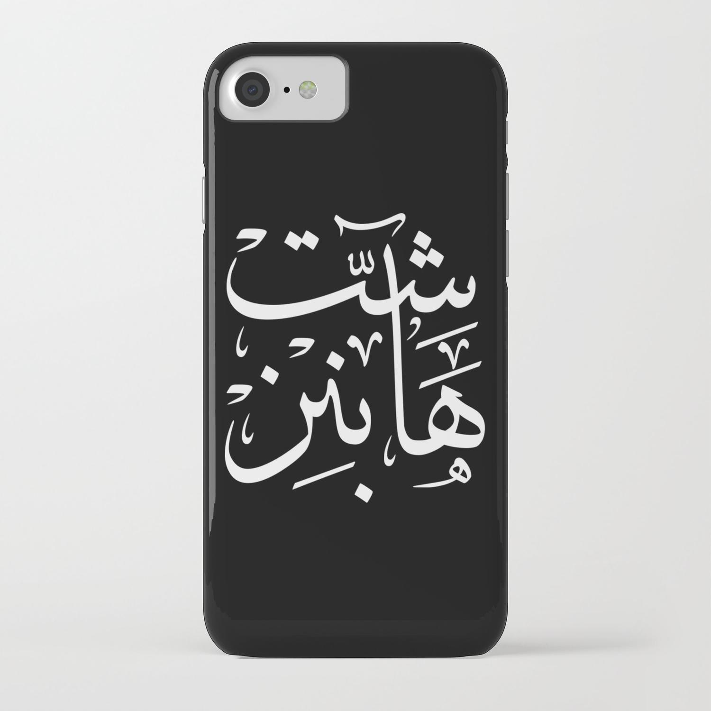 best website 72bc4 ab17b Shit Happens Arabic calligraphy iPhone Case