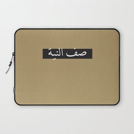 Clear your conscious Laptop Sleeve