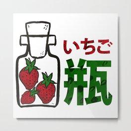 My Strawberry Bottle いちご瓶 Metal Print