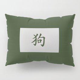 Chinese zodiac sign Dog green Pillow Sham