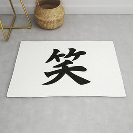 笑 - Japanese Kanji for Laugh, Smile Rug