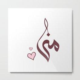 mona arabic name Metal Print