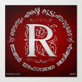 Joshua 24:15 - (Silver on Red) Monogram R Canvas Print