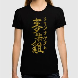 Chicken Nuggets in Chinese Japanese calligraphy T-shirt