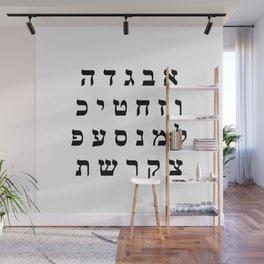 Hebrew Alphabet Wall Mural