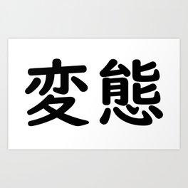 Hentai 変態 - Pervert in Japanese Art Print
