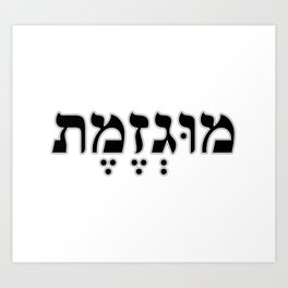 Hebrew for exaggerated Art Print