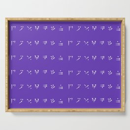Dovahkiin (Purple) Serving Tray