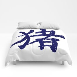 Chinese Year of the Pig Comforters