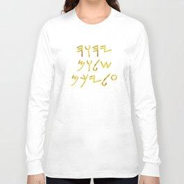 Yahuah's Shalom Long Sleeve T-shirt