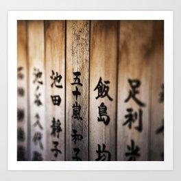Kanji on Wood Art Print