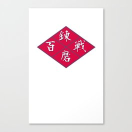 """""""Schooled by adversity"""" in Kanji Canvas Print"""