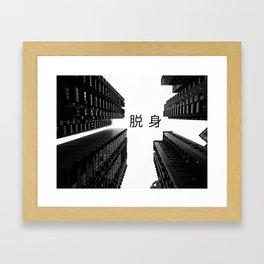 Free yourself. Looking up in Mong Kok Hong Kong Framed Art Print