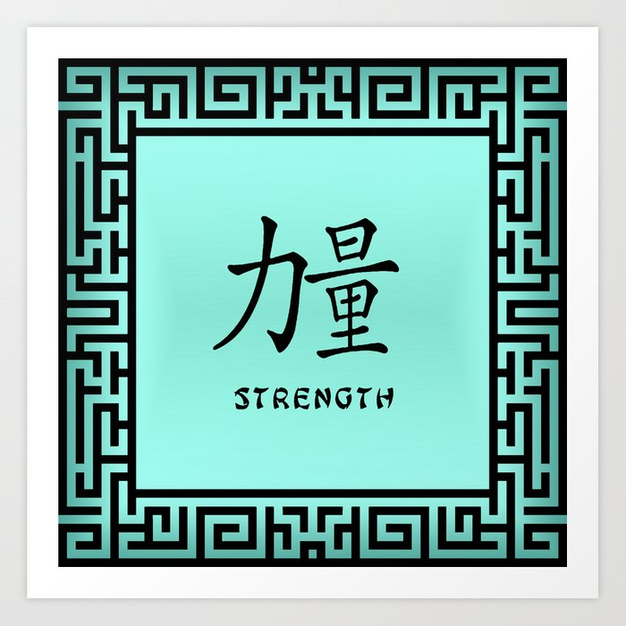 Symbol Strength In Green Chinese Calligraphy Art Print By