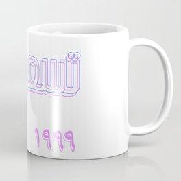 THE NINETIES Coffee Mug