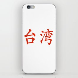 Chinese characters of Taiwan iPhone Skin