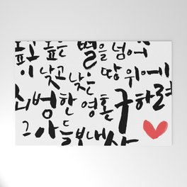 The Love Of God. Calligraphy in Korean. Welcome Mat