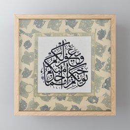 Al-Anfal 70 Framed Mini Art Print