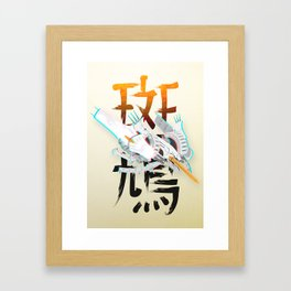 Even though the ideal is high, I never give in Framed Art Print