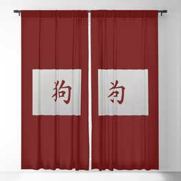 Chinese zodiac sign Dog red Blackout Curtain