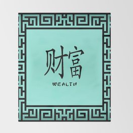 "Symbol ""Wealth"" in Green Chinese Calligraphy Throw Blanket"