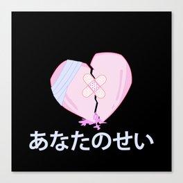 Yami Kawaii Pastel Goth Broken Heart Aesthetic Anime Gift Canvas Print