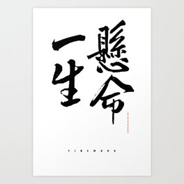 Live life to the fullest 一生懸命 Art Print