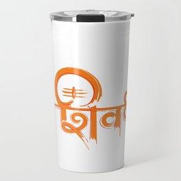 The Sublime Lord Shiva Travel Mug