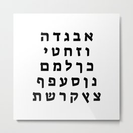 Hebrew Alphabet - black and white Metal Print