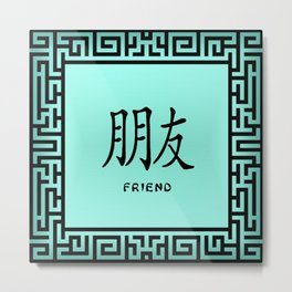 "Symbol ""Friend"" in Green Chinese Calligraphy Metal Print"