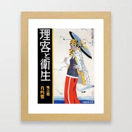 Japanese Art Deco Framed Art Print