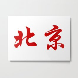 Chinese characters of Beijing Metal Print