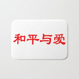 Chinese characters of Peace and Love Bath Mat