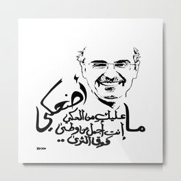HRH Prince Bader bin Abdulmuhsin Metal Print