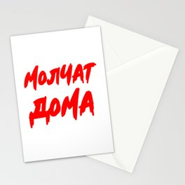 """Molchat Doma (Russian: """"Houses Are Silent"""") Stationery Cards"""