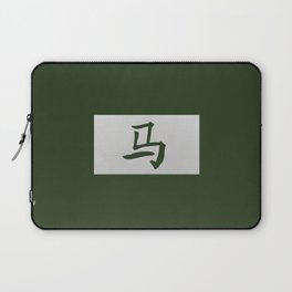 Chinese zodiac sign Horse green Laptop Sleeve