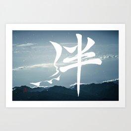 Bonding with...——絆 (Sky ver.) Art Print