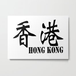 Chinese characters of Hong Kong Metal Print