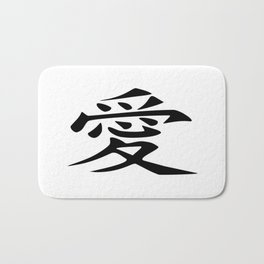 The word LOVE in Japanese Kanji Script - LOVE in an Asian / Oriental style writing. Black on White Bath Mat
