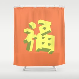 Good Fortune!!! Shower Curtain