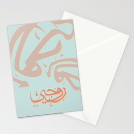 My Soul Loves You in Arabic Stationery Cards