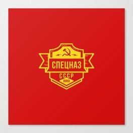 Spetsnaz CCCP Emblem Canvas Print