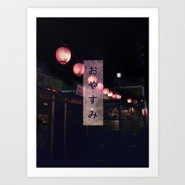 おやすみ (Oyasumi/Good night) Art Print