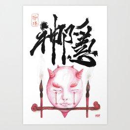 Spirit Away —— 神隱 Art Print