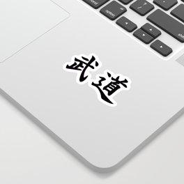 Budo (Martial Arts) Sticker