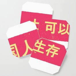 chinese people quote  Coaster