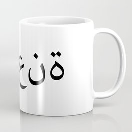 Fuck in Arabic - allaena Coffee Mug